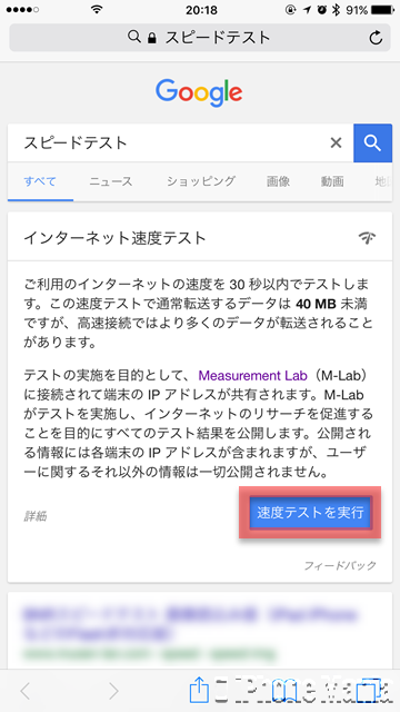Google 検索 スピードテスト