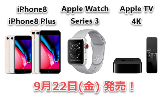 iPhone Apple Watch TV 発売