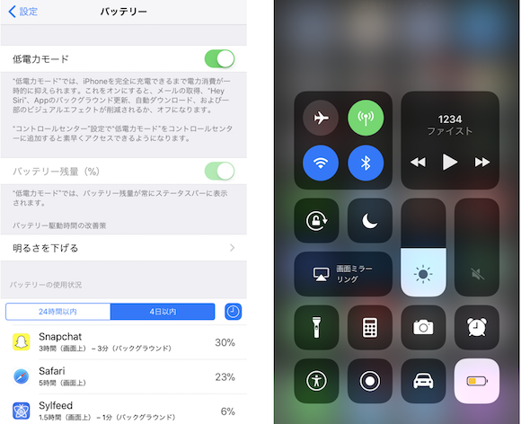 iOS11 バッテリー 改善策