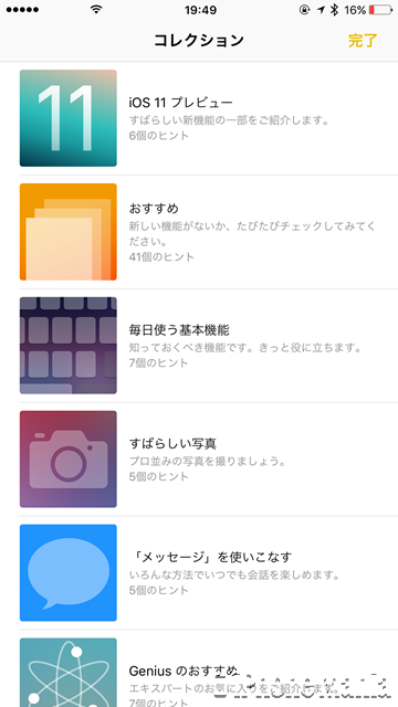 iOS10 ヒント iOS11 プレビュー