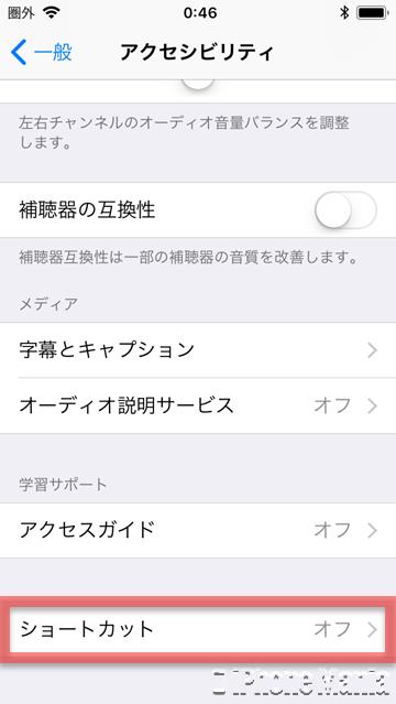 使い方 iOS11 ダークモード スマート反転