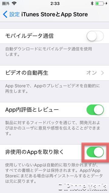 使い方 iOS11 アプリ 自動 削除