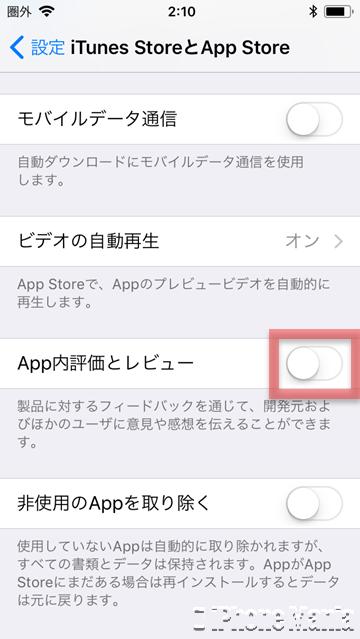 使い方 iOS11 アプリ レビュー オフ