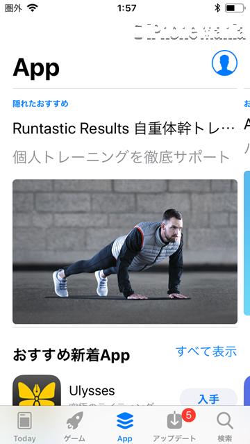 使い方 iOS11 App Store