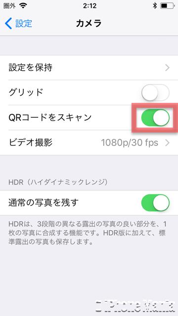 使い方 iOS11 カメラ QRコード