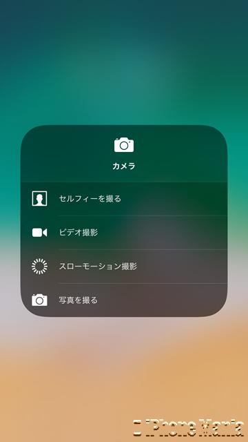 使い方 iOS11 コントロールセンター 使い方