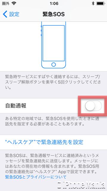 使い方 iOS11 緊急SOS