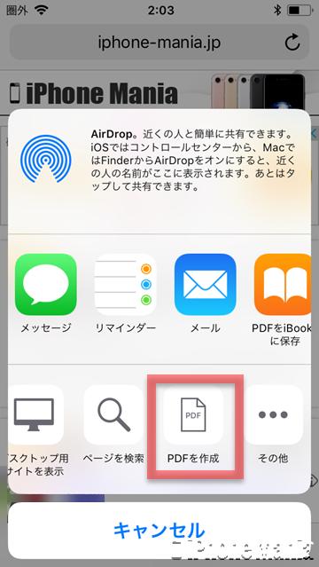 使い方 iOS11 Safari PDF作成