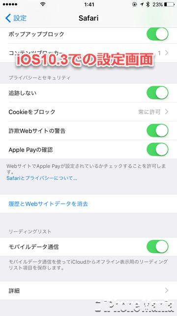 使い方 iOS11 Safari トラッキング 停止