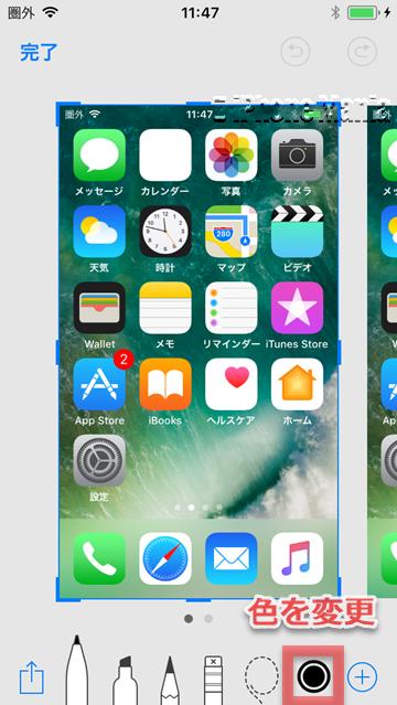 使い方 iOS11 スクリーンショット