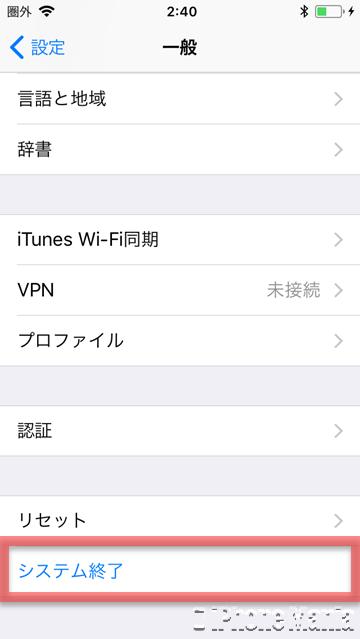 使い方 iOS11 シャットダウン オプション