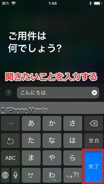 使い方 iOS11 Siri タイプ入力