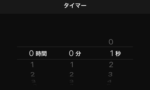 使い方 iOS11 タイマー 秒数