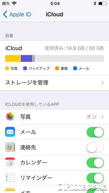使い方 iOS11 iCloud バックアップ