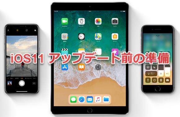 iOS11 アップデート 準備