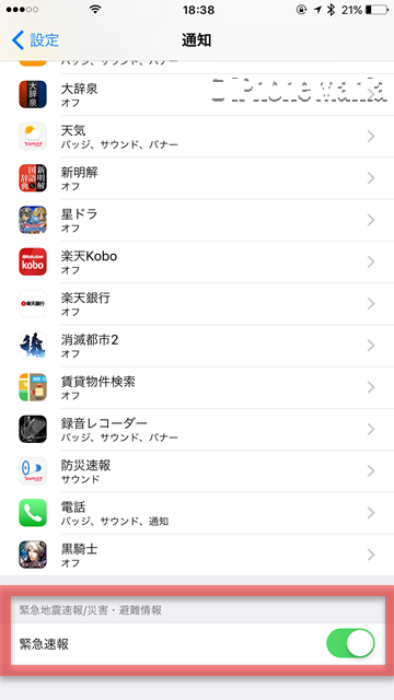 iPhone 緊急速報 設定