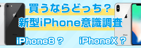 購入意向 調査 iPhone8 iPhone X