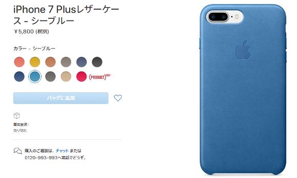 Apple iPhone7 Plus レザーケース 売り切れ