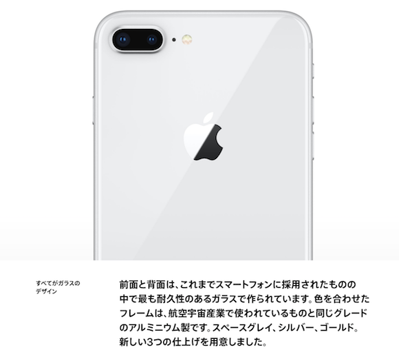 iPhone8 Plus デザイン Apple 公式