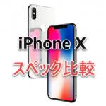 スペック比較 iPhone X