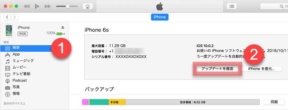 iOS アップデート エラー
