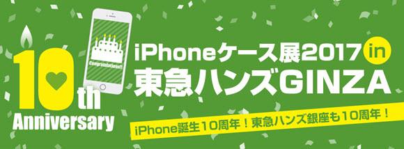 iPhone ケース展 2017