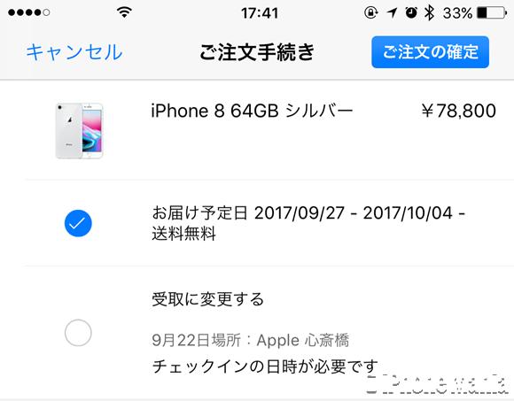 iPhone8 Apple Store 出荷日