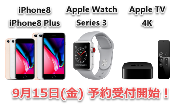 iPhone8 Apple Watch Series 3 Apple TV 4K 予約