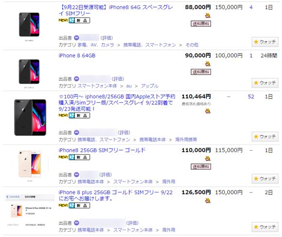 iPhone8 オークション ヤフオク