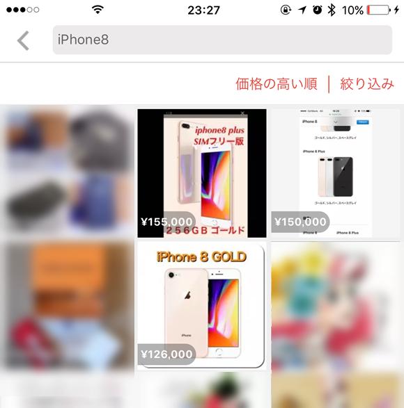 iPhone8 オークション メルカリ