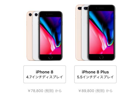 iPhone8 端末代金 比較