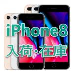 iPhone8 入荷 在庫 調査