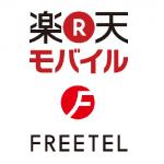 楽天モバイル FREETEL