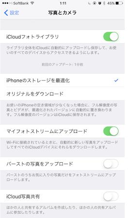 iOS11 ストレージ 空き容量