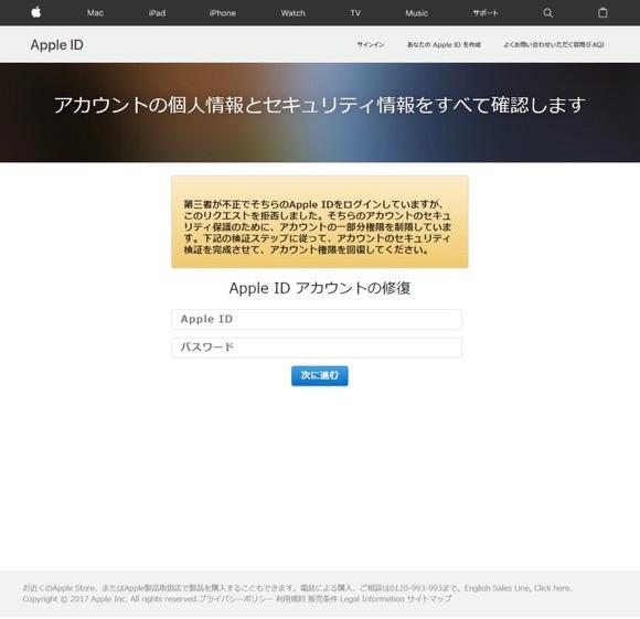 Apple ID フィッシングメール