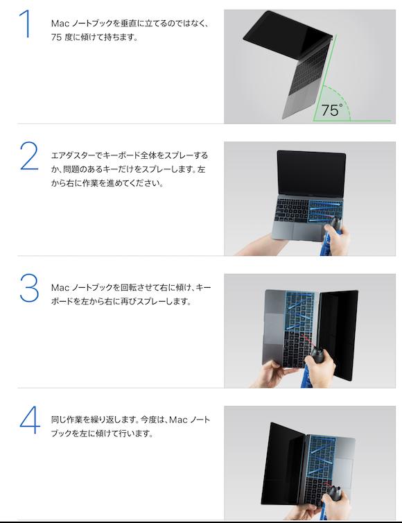 Apple 「MacBook や MacBook Pro のキーボードのお手入れ方法」