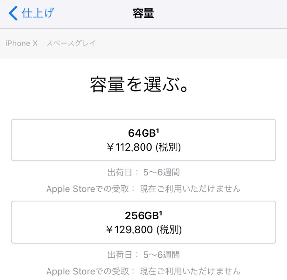 iPhone X 出荷日