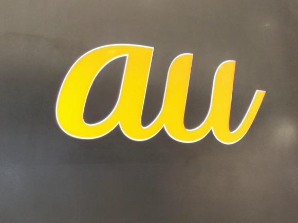 au ロゴ