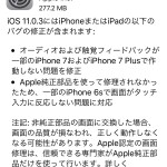 iOS11.0.3
