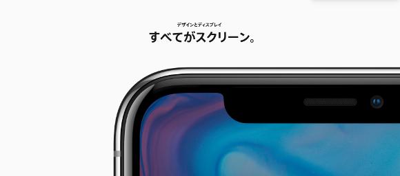 iPhone X 広告