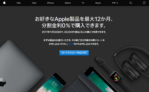Apple ローン