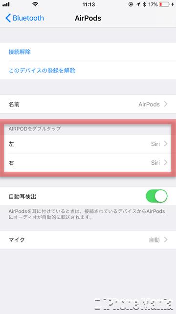 繋げ 方 airpods