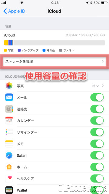 iOS11 使い方 iCloud ファミリー ストレージ