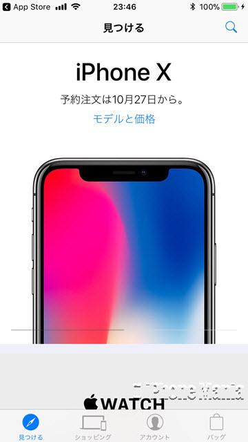 iPhone 予約 Apple Store アプリ