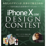 iPhone X ケース デザイン コンテスト