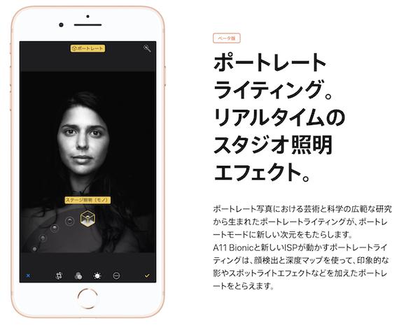 iPhone8 Plus ポートレートライティング