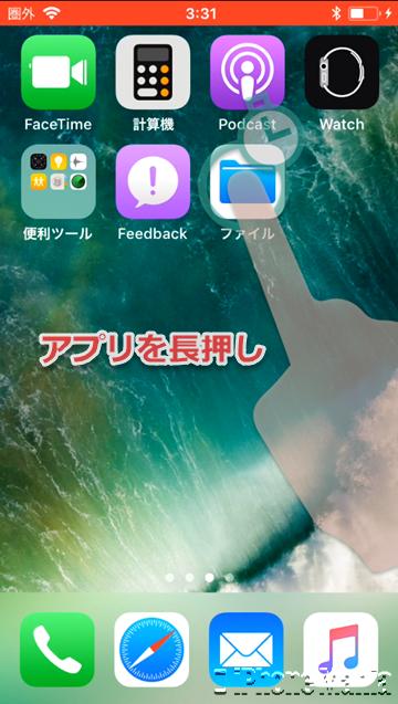 iOS11 使い方 アプリ 複数 移動