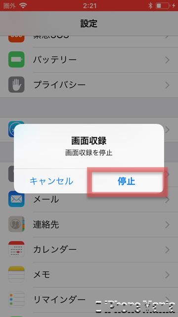 iOS11 使い方 画面収録 録画