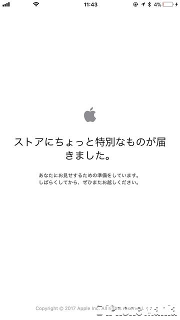 apple store メンテ