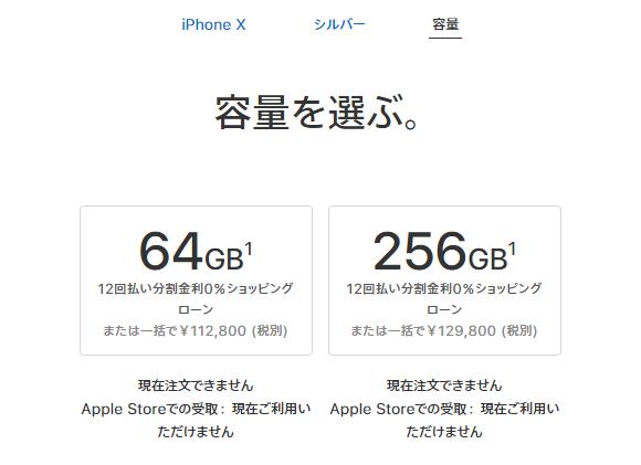 iPhone X 価格